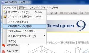 FlowDesignerの操作画面