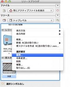 リソースブラウザで右クリック