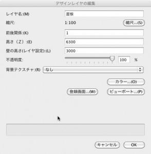 デザインレイヤの編集ダイアログ