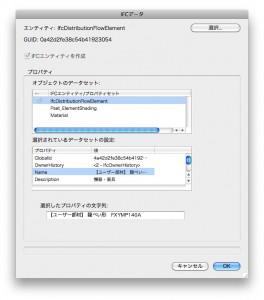 VectorworksのIFCデータダイアログ