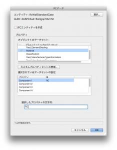 IFCデータ/プロパティ
