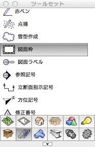 寸法/注釈ツールセット