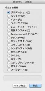 新規リソース作成ダイアログ