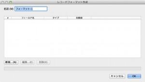 レコードフォーマット作成ダイアログ