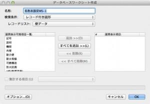 データベースワークシート作成ダイアログ