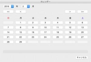 カレンダー(2016年2月:閏年)